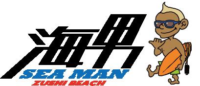 逗子海岸 海の家 2018年 海男【SEA MAN】